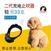 防狗叫狗狗止吠器小型犬自動電擊項圈泰迪訓狗器可充電寵物用品 YXS娜娜小屋
