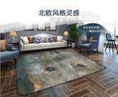北歐簡約客廳滿鋪茶幾沙髪長方形大地毯EY1309『小美日記』