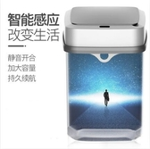 智慧垃圾桶 全自動感應帶蓋客廳廚房臥室衛生間創意電動垃圾桶