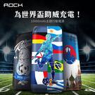 ROCK蘋果X充電寶10000毫安便攜聚合物世界杯移動電源安卓手機通用