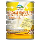博能生機優蛋白素A+高纖鈣配方(700公克/罐,送體驗包)