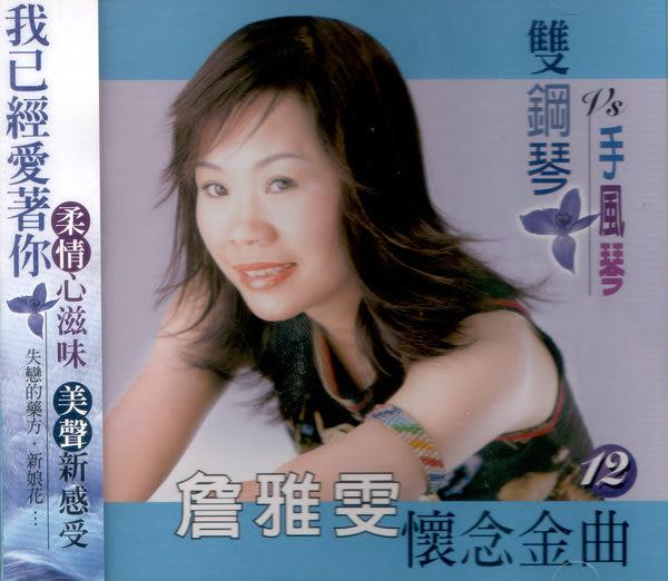 詹雅雯 雙鋼琴手風琴 懷念金曲 第12集 CD (音樂影片購)