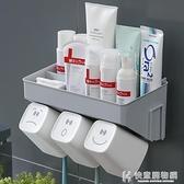 牙刷牙膏置物架衛生間壁掛免打孔壁掛式掛牆洗漱台洗手間收納浴室 快意購物網