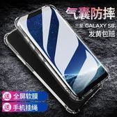 三星s8手機殼s8 plus手機殼note8透明S8 plus女【3C玩家】