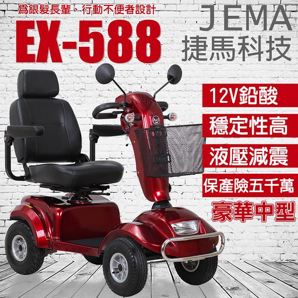 客約【捷馬科技 JEMA】EX-588 豪華版 中型 輕鬆代步 四輪電動車