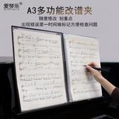 A3樂譜夾鋼琴譜夾冊小提琴曲譜夾A4展開式曲譜夾子不反光譜本