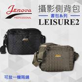 【書包型系列】休閒 LEISURE 2  吉尼佛  JENOVA 相機包 攝影公事包 內袋可抽離  附雨衣 (一機兩鏡)