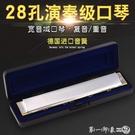 上海老品牌國光口琴28孔復音初學者c調入門成人專業演奏重音口琴第一印象