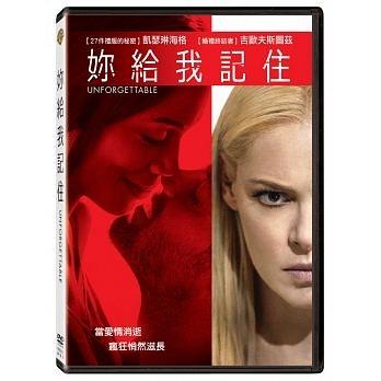 妳給我記住 DVD Unforgettable 免運 (購潮8)