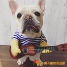 巴哥搞笑衣服寵物狗狗吉他手變身裝法斗搞笑彈吉它衣服【小獅子】