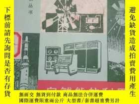 二手書博民逛書店罕見新技術普及叢書《自然能的利用》Y1351 本書編寫組 上海科