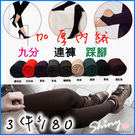 【29A50】shiny藍格子-顯瘦加厚內絨料踩腳/九分/連褲褲襪內搭褲