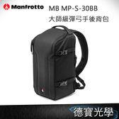 ▶雙11折300 Manfrotto MB MP-S-30BB - 大師級彈弓手後背包  正成總代理公司貨 相機包 送抽獎券