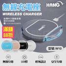 iphone samsung 超薄 無線充電盤 充電板 NCC檢驗合格 充電器 充電盤 無線充電 HANG W10