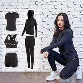 瑜伽服速乾衣晨跑專業健身房跑步寬鬆運動套裝女  創想數位