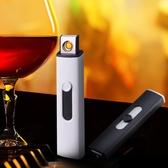 打火機usb充電打火機迷你創意雙面點火個性靜音防風電子點煙器男女送禮 莎瓦迪卡