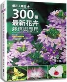 愛花人集合!300種最新花卉栽培與應用【城邦讀書花園】