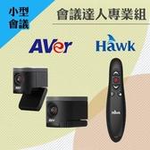 【會議達人】圓展 CAM340+小型會議網路攝影機+Hawk R260紅光簡報器