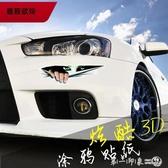 汽車貼紙創意個性3d立體前后保險杠刮痕遮擋劃痕搞笑裝飾車身改裝 第一印象