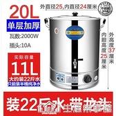 藍普諾燒水桶電熱不銹鋼開水桶商用大容量保溫一體奶茶保溫熱水桶 NMS生活樂事館