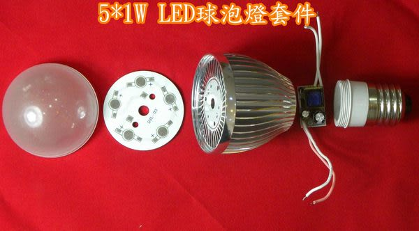 LED大功率配件區 6入起定每入95 5X1W大功率LED球泡燈外殼 節能燈外殼散件5W LED燈泡車鋁配件