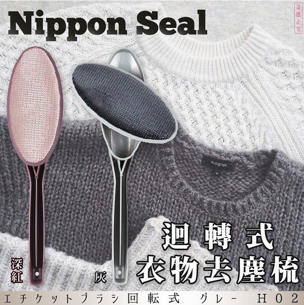 日本【Seal】H02迴轉式衣物去塵梳