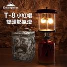 [汽化燈+燈紗+收納袋] 柯曼汽化燈 T8 小紅帽汽化燈 雙蕊 汽化燈 瓦斯燈 戶外 露營用品【CP034】