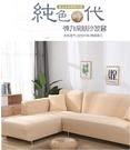 沙發套-通用沙發布全蓋宜家雙人三人沙發罩 ins懶人沙發套全包萬能套 【快速出貨】