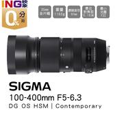【6期0利率】Sigma 100-400mm F5-6.3 DG OS HSM | Contemporary 恆伸公司貨 100-400