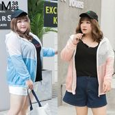 Miss38-(現貨)【A05032】大尺碼連帽外套 超輕薄 學院風 撞色拉鏈長袖 開衫 防曬薄外套  -中大尺碼