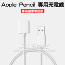 【蘋果筆專用】Apple Pencil 100cm 充電線/lightning USB to 8pin母延長線/充電頭/USB轉8pin母頭-ZY