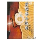 小新的吉他館 愛德格小提琴-習奏法2(樂...