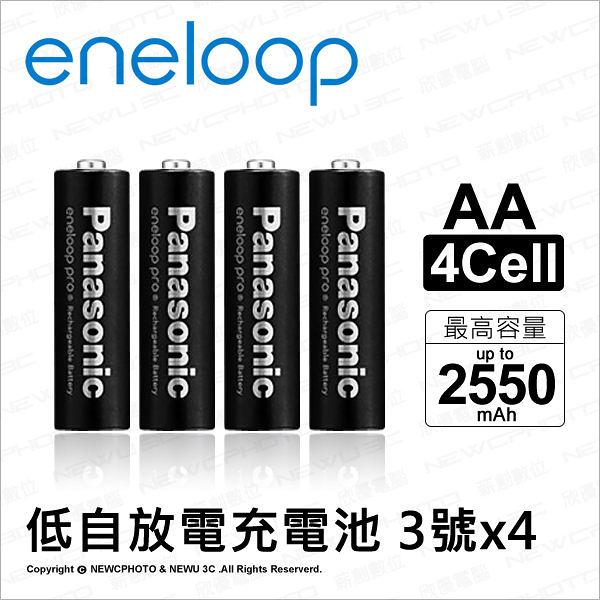 Panasonic eneloop 低自放電充電電池 3號4入 AA 最高2550mAh ★刷卡★ 三洋 鎳氫充電池 薪創
