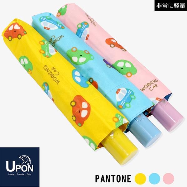 好開收日系繽紛兒童自動折傘(車車款) / 伸縮傘 卡通折傘 小雨傘 黑膠傘 攜帶輕巧傘 Upon雨傘