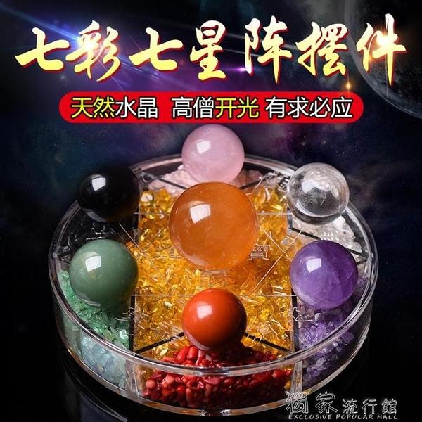 風水擺件水晶球開光天然黑曜石七彩水晶球七星陣擺件風水玄關白紫黃粉招財轉獨家流行館
