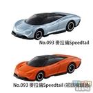 TOMICA多美小汽車 No.093 麥拉倫Speedtail +初回 (2台一起賣) 79863
