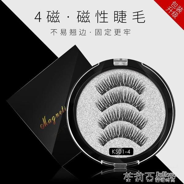 網紅推薦3D自然濃密磁鐵假睫毛四磁吸鐵石眼睫毛女磁性睫毛免膠水 茱莉亞