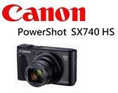 名揚數位 CANON PowerShot SX740 HS 加送32G 超廣角 40倍變焦 台灣佳能公司貨 (分12/24期0利率)