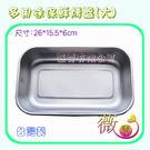 wei-ni 1195多用途保鮮烤盤(大) 正304不鏽鋼材質 蛋糕模具 焗烤 布丁模型 麵包烘培烤盤  烤箱盤