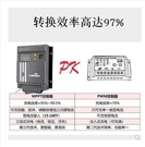 MPPT太陽能控制器12V24V20A30A光伏電池板降壓充電發電全自動轉換