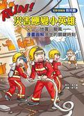 (二手書)RUN!災害應變小英雄:火災、地震、颱風——漫畫圖解求生的關鍵時刻