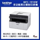 【有購豐】Brother MFC-1910W 無線多功能黑白雷射傳真複合機(影印+列印+掃描+傳真)|適用TN-1000