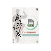 Excel實務應用武功秘笈