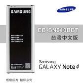 【台灣中文版】SAMSUNG Note4 Note 4 原廠電池 3220mAh EB-BN910BBT N910U/N9100 原廠電池 附電池收納保護盒