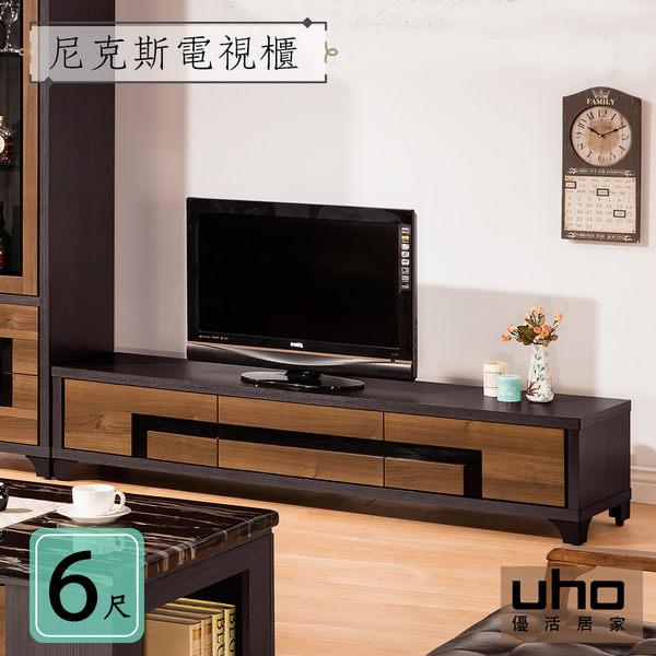 電視櫃【UHO】尼克斯6尺TV櫃-鐵刀胡桃色 免運