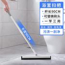 佳幫手衛生間地板刷長柄硬毛地刷牆面浴室刷子清潔兩用瓷磚刷浴缸「免運」