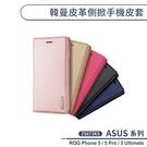 ASUS ROG Phone 5 / 5 Pro / 5 Ultimate 韓曼皮革側掀手機皮套 保護套 手機殼 保護殼