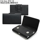 CB HTC 10 / M10 精品真皮橫式腰掛皮套