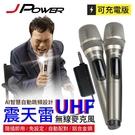 行動麥克風JPower震天雷UHF無線麥克風【功能型】隨插即用/自動配對/新款鋰電池/支援各式音響主機
