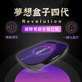 Dream 夢想盒子四代 革命 國際雙語音聲控版 夢想電視盒 夢想盒子 電視盒 機上盒 第四台 追劇神器
